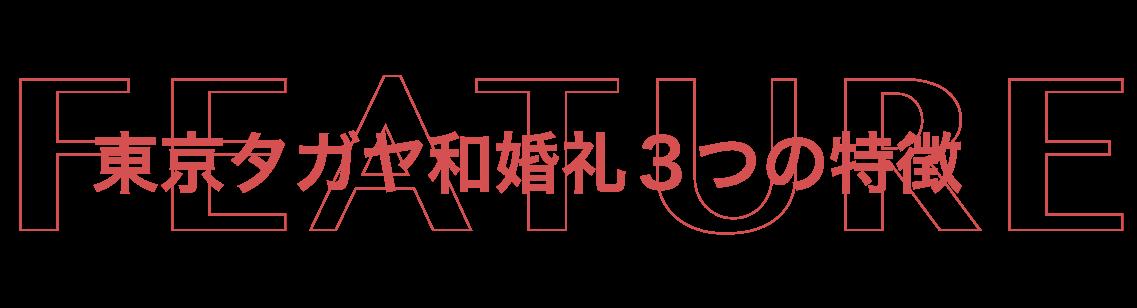 東京タガヤ和婚礼3つの特徴