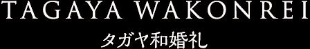 KYOTO TAGAYA WAKONREI 京都タガヤ和婚礼