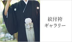 紋付袴ギャラリー