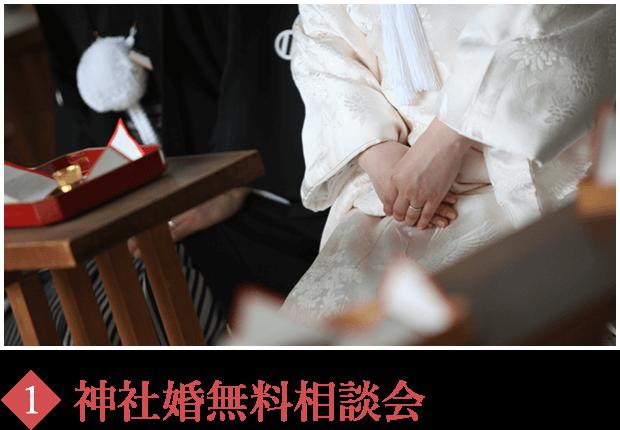 神社婚無料相談会