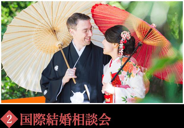 国際結婚相談会