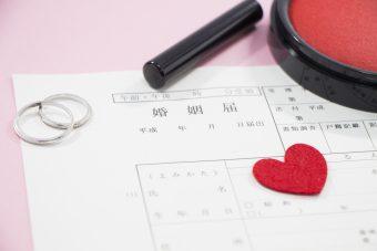婚姻届に必要な書類を徹底解説!
