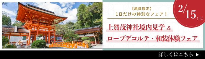 《組数限定★上賀茂神社》境内見学&ローブデコルテ・和装体験